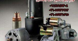 لوازم برقی ماشین آۀات راهسازی