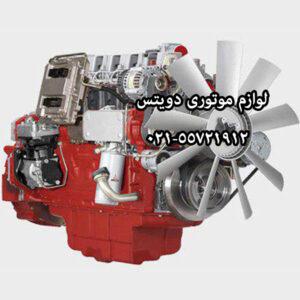 فروش لوازم موتوری دویتس