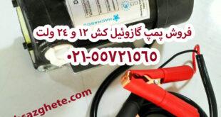 فروش پمپ گازوییل کش