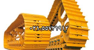 واردات و فروش زنجیر بیل مکانیکی