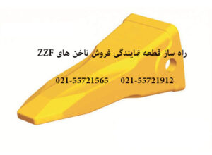 ناخن ZZF