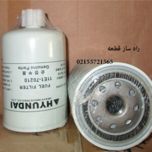 فیلتر گازوئیل بیل مکانیکی HYUNDAI هیوندا