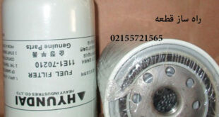 فیلتر بیل هیوندای r210